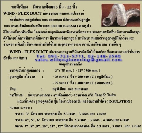 duct-air-exhaust-duct-ductwork,ท่อเฟ็ก,ท่อเฟก,flexible air duct