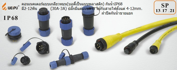 plug and connector, mc4 solar connectors, connector plug, plug connector, plug in connector กันน้ำ ip68 waterproof connector