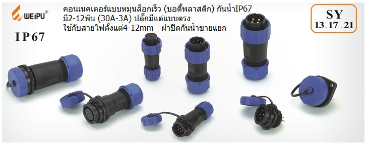 connectors คือ, molex connector, ide connector, nanaboshi connector, cable connectors, amphenol connector, connector pin, connector 4 pin